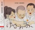 LE SILO/Kesamino(け〜さ〜み〜の〜) (2014/3rd) (る・しろう/Japan)