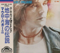MAURO PAGANI/Same(地中海の伝説)(Used CD) (1978/1st) (マウロ・パガーニ/Italy)