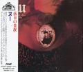 NU/Cuentos De Ayer Y De Hoy(落日の貴族)(Used CD) (1978/1st) (ヌー/Spain)