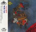 OSANNA/Landscape Of Life(人生の風景)(Used CD) (1974/4th) (オザンナ/Italy)