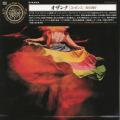 OSANNA/Suddance(スッダンス/南の踊り)(Used CD) (1978/5th) (オザンナ/Italy)