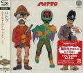 PATTO/Hold Your Fire(ホールド・ユア・ファイア SHM-CD) (1971/2nd) (パトゥー/UK)