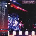 新月(SHINGETSU)/1979 Shingetsu Live Complete Edition(完全再現 新月 コンサート 1979)(2CD) (1979/Live) (Japan)