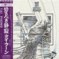 TAI PHONG/Same(恐るべき静寂) (1975/1st) (タイ・フォン/France)