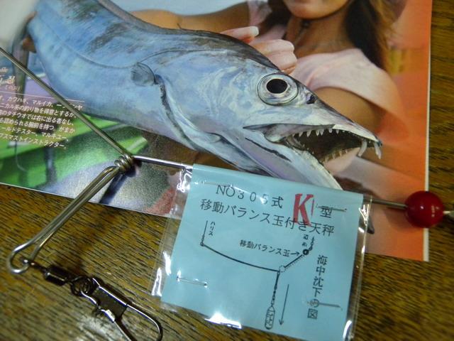 からみなく、良く釣れる『チドリ天秤』 No.305式 K型 移動バランス玉付き天秤 東京湾タチウオ仕掛け