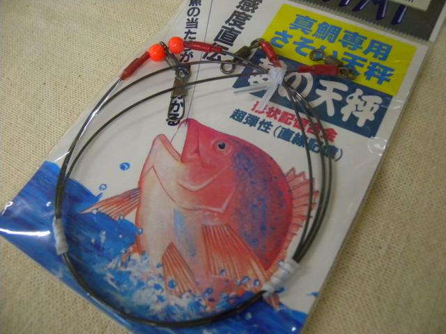 夢の天秤 真鯛専用さそい天秤