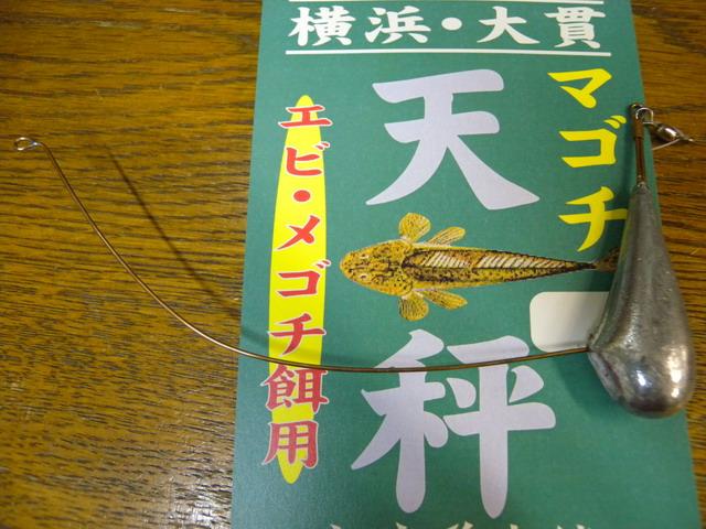 りん青銅製鉛付マゴチ天秤 東京湾:羽田・横浜・大貫 マゴチ釣り船 エビ・ハゼ餌などの活き餌に最適