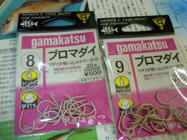 gamakatsu プロマダイ オキアミカラー