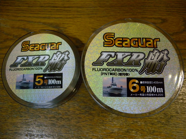 Seaguar シーガー FXR 船