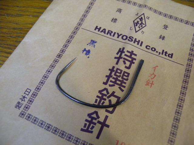 【はりよし】 スミイカテンヤ作成キット スミイカテンヤ針(黒焼) 日本製 10本入り