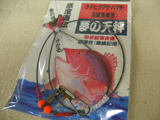 夢の天秤 高級魚専用