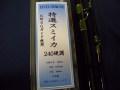 東京湾・江戸前のスミイカテンヤ釣り専用竿 【(有)つり具のニットウ】 特選スミイカ 240硬調 日本製