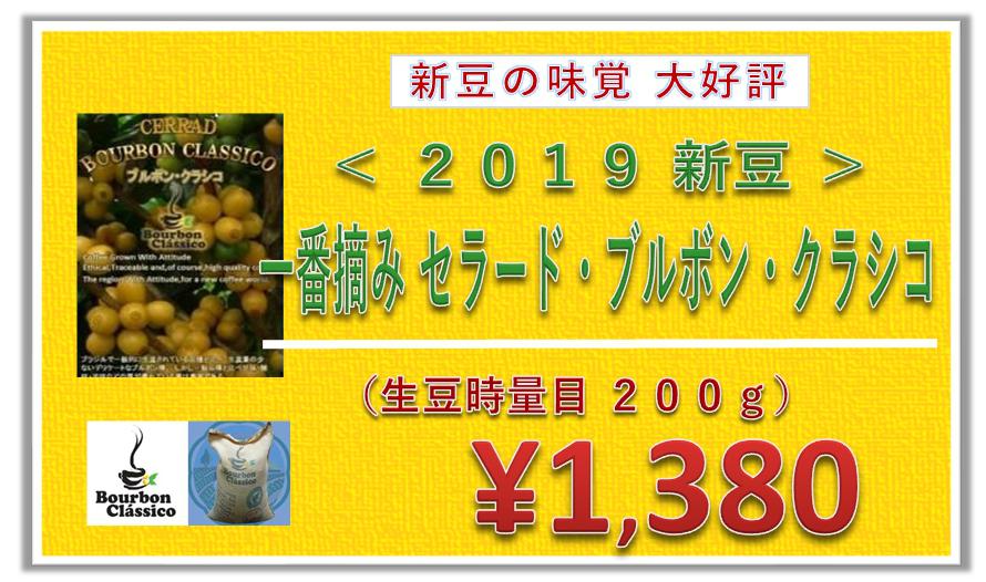 「ブラジル」 2019 一番摘み セラード・ブルボン・クラシコ (生豆時量目200g)