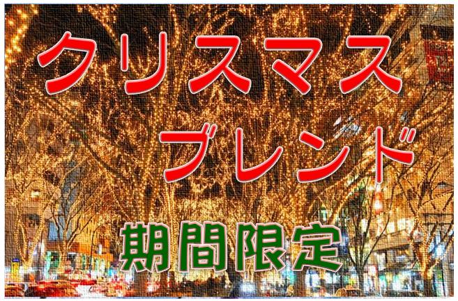 期間限定_クリスマスブレンド