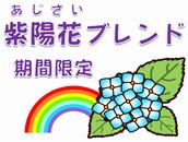 あじさいブレンド (生豆時量目200g)