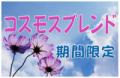 コスモスブレンド (生豆時量目200g)