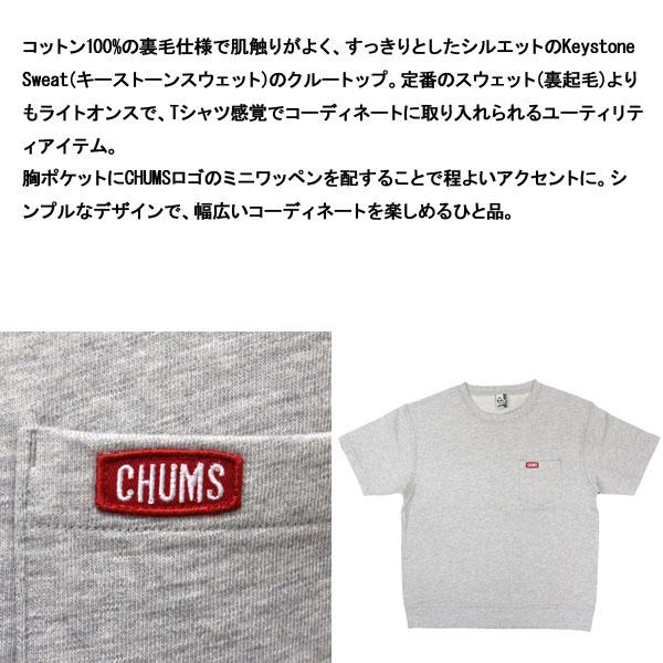 CHUMS(チャムス)正規取扱店