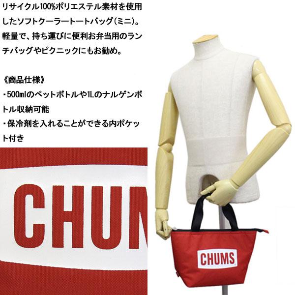 CHUMS(チャムス)正規取扱店THREEWOOD