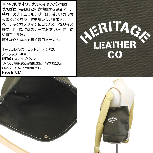 HERITAGE LEATHER CO.正規取扱店THREEWOOD