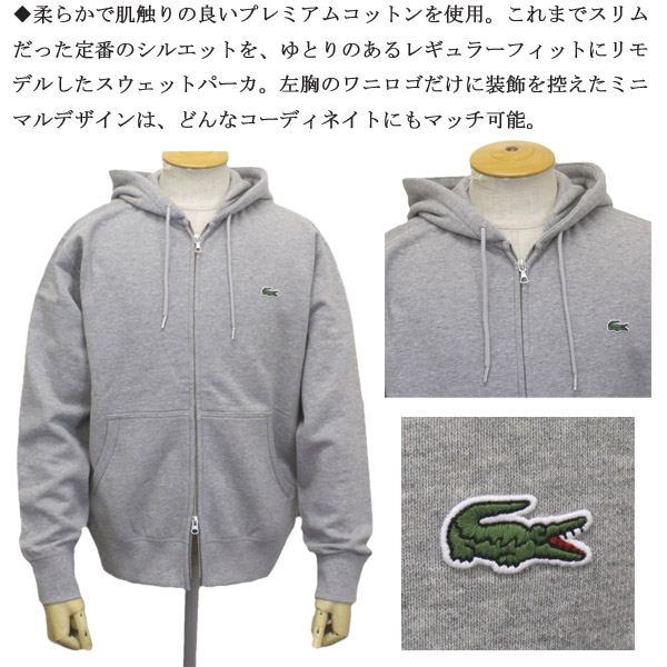 LACOSTE(ラコステ)正規取扱店