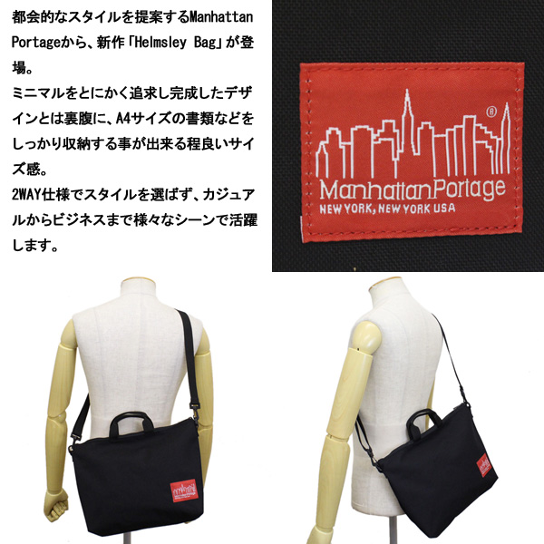 ManhattanPortage正規取扱店