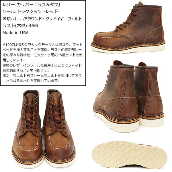 RED WING(レッドウィング)正規取扱店