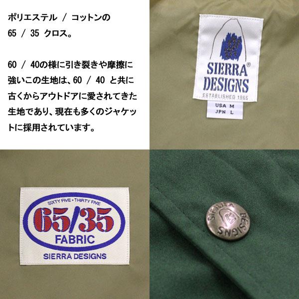 SIERRADESIGNS(シエラデザインズ)正規取扱店THREEWOOD