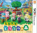 N-47☆新品/送料無料『とびだせ 動物の森』NINTENDO 3DSソフト☆683