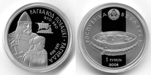 ベラルーシ 2006 1ルーブル ラグ...