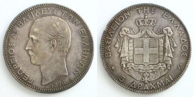 ギリシャ王国 1876 5ドラクマ銀貨 ゲオルギオス1世