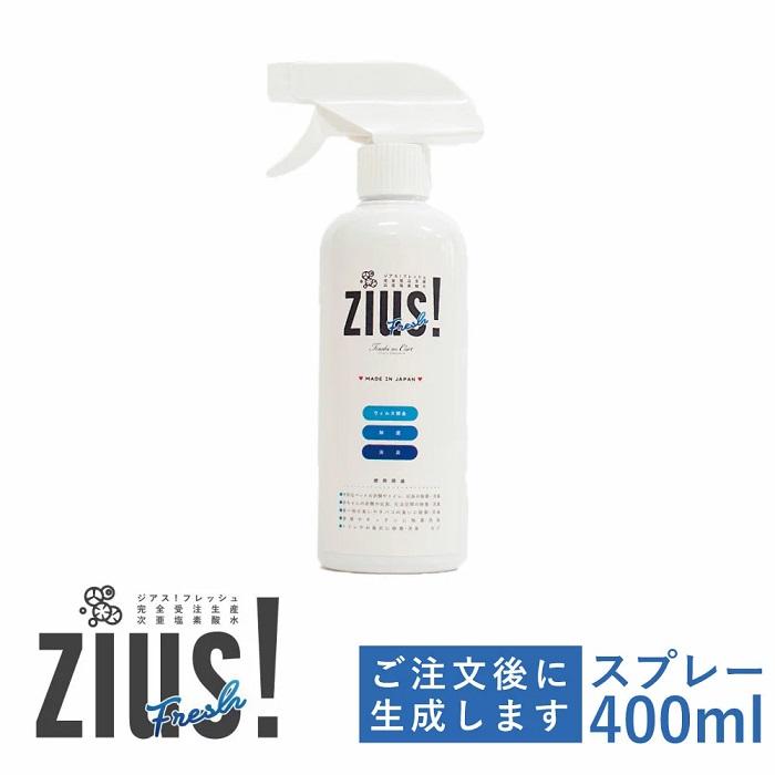 ジアス!フレッシュ ZIUS!Fresh 除菌消臭水 400mL スプレータイプ