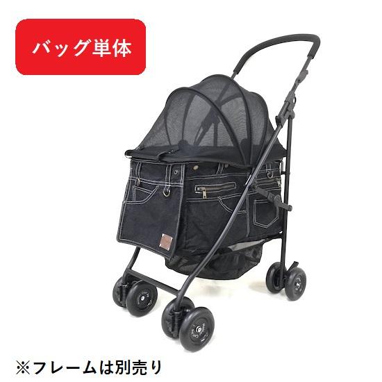 Mother Cart(マザーカート)【着替用】アジリティー ブラックデニム ホワイトステッチ
