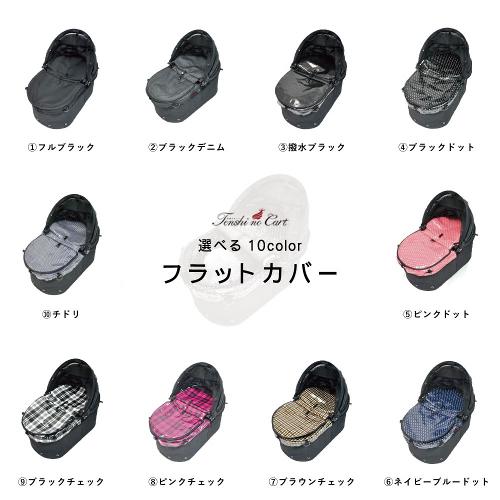 天使のカート シャンアンジェ フラットカバー 選べる10color(フルブラック)