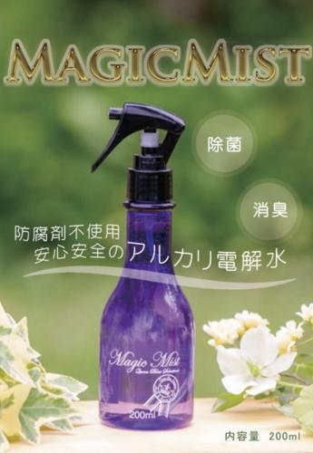 マジックミスト Magic Mist