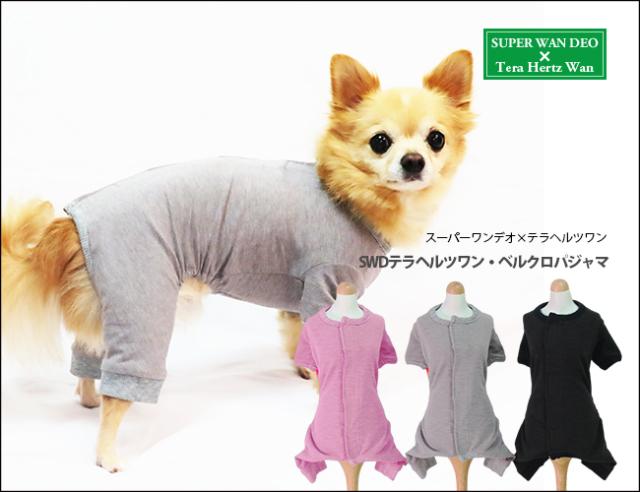 クークチュール Coo Couture  SWDテラヘルツワン・ベルクロパジャマ