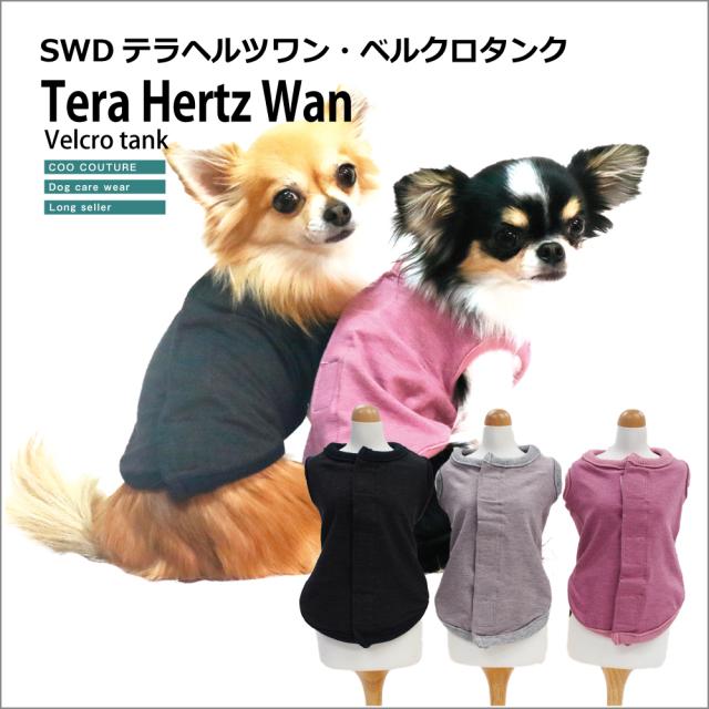クークチュール Coo Couture  SWDテラヘルツワン・ベルクロタンク