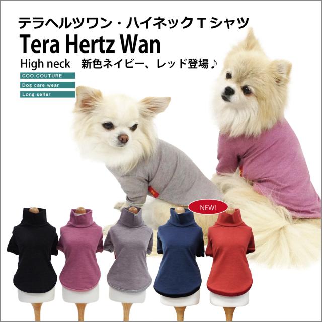 クークチュール Coo Couture テラヘルツワン・ハイネックTシャツ