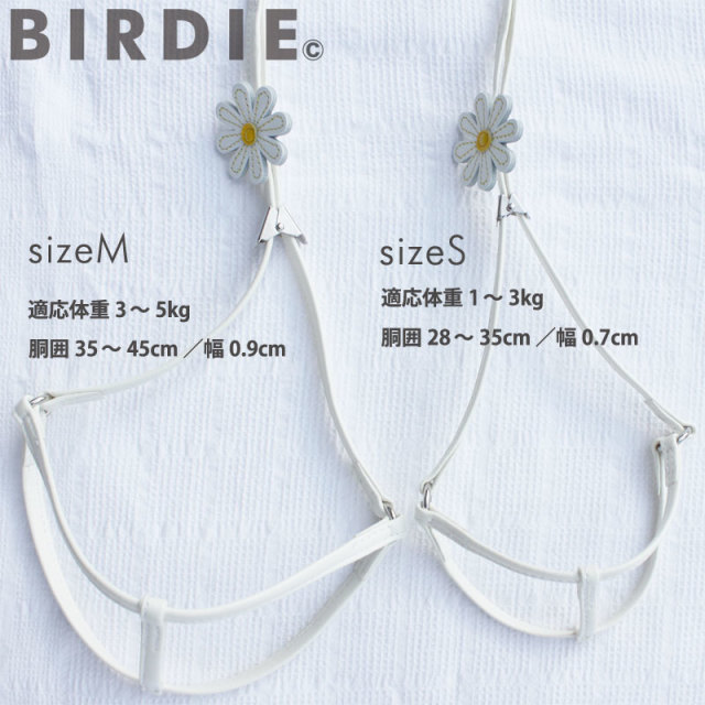 BIRDIE(バーディ) マーガレット胴輪リード