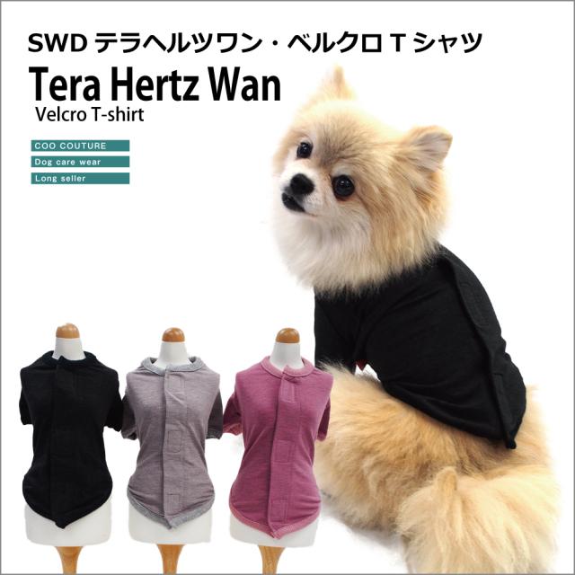 クークチュール Coo Couture SWDテラヘルツワン・ベルクロTシャツ