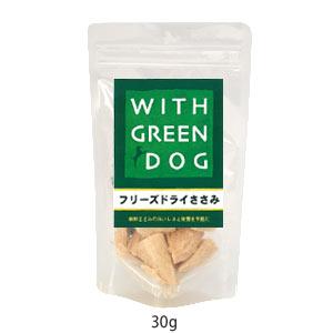 ウィズ グリーンドッグ WITH GREEN DOG フリーズドライささみ