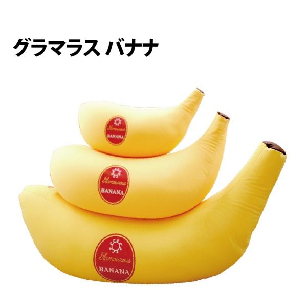 フレックス FLEX グラマラスバナナ