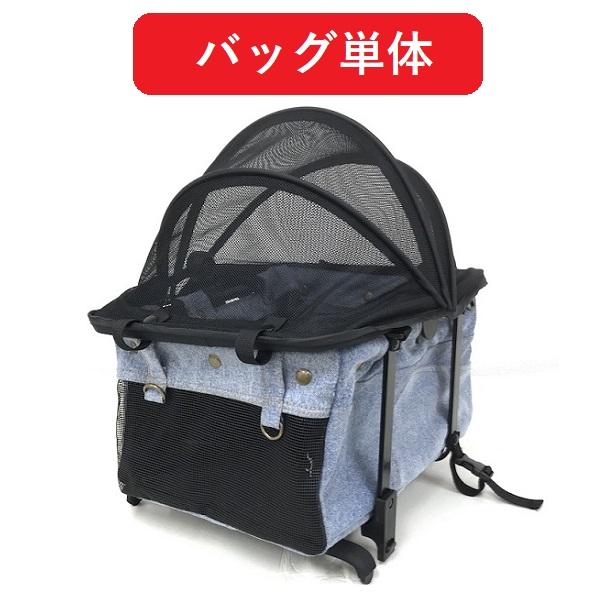 【着替用】マザーカート Mother Cart ラプレ デニム 上段