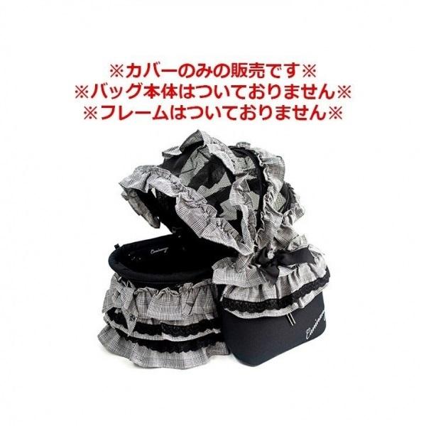 天使のカートシャンアンジェ×CanNana(きゃんナナ) グレンチェックフリルカート(カバーセットのみ)