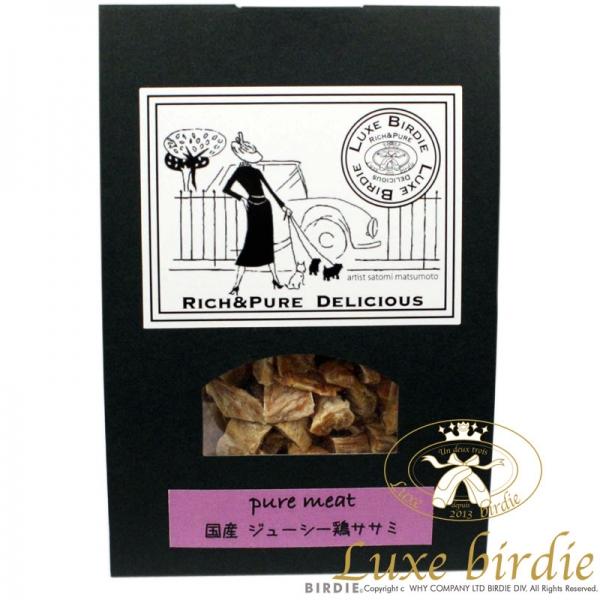 リュクスバーディ Luxebirdie treats ジューシー鶏ササミ国産[pure meat] 25g