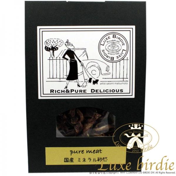 リュクスバーディ Luxebirdie treats ミネラル砂肝 国産[pure meat] 25g