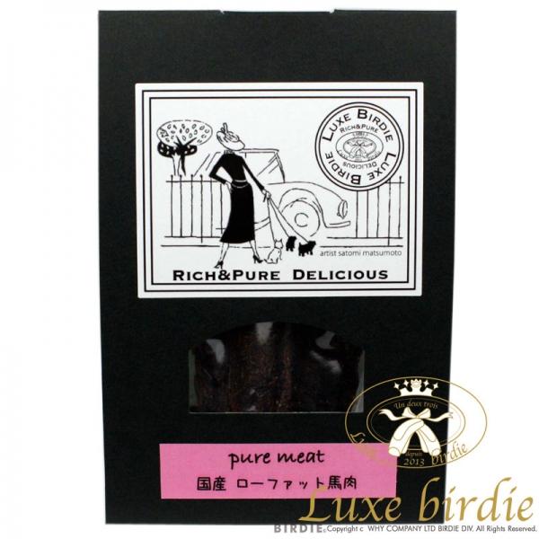 リュクスバーディ Luxebirdie treats ローファット馬肉国産[pure meat] 25g