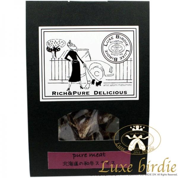 リュクスバーディ Luxebirdie treats 北海道の和牛スライス[pure meat] 25g