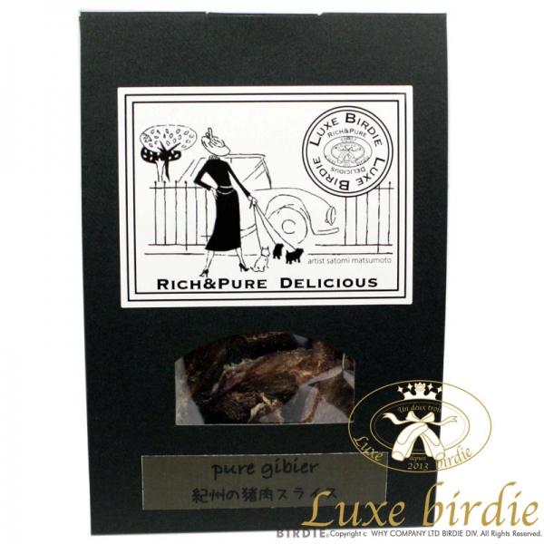 リュクスバーディ Luxebirdie treats 紀州の猪肉スライス[pure meat] 25g