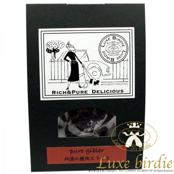 リュクスバーディ Luxebirdie treats 丹波の鹿肉スライス[pure meat] 25g
