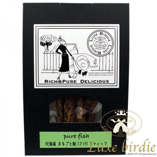 リュクスバーディ Luxebirdie treats まるごと鮭(さけ)スティック 北海道[pure fish] 25g